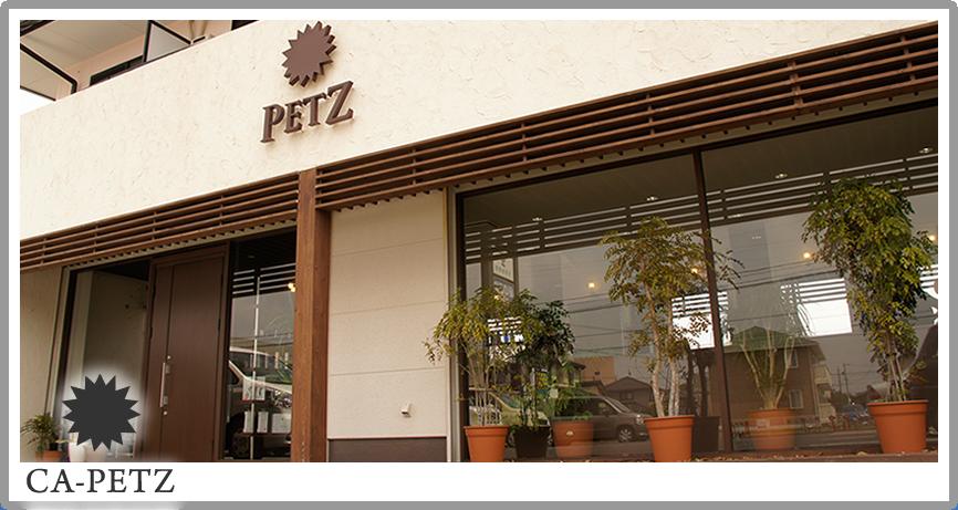 焼津市の美容室、美容院のCA-PETZ(ペッツ)