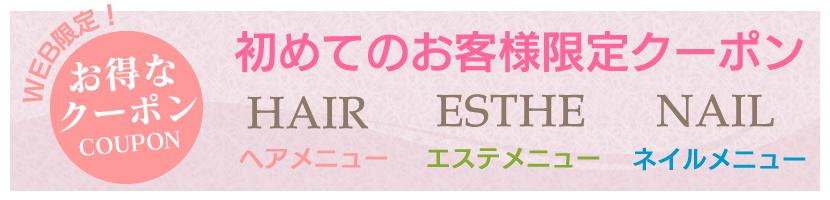 静岡市、焼津市、藤枝市の美容室、美容院のPETZ(ペッツ)のクーポン情報