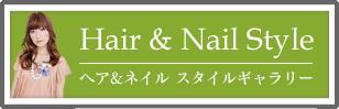 焼津市、藤枝市、静岡市の美容室、美容院、ネイルサロンのPETZ(ペッツ)