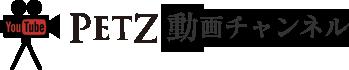 焼津市、藤枝市、静岡市の美容室、美容院のPETZ(ペッツ)の動画チャンネル