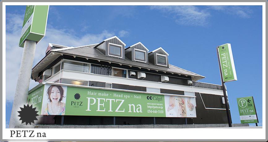 藤枝市の美容室、美容院のPETZ(ペッツ)
