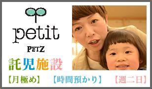 藤枝駅、藤枝市の託児所・保育園petit(プティ)、託児所付きの美容室、美容院はPETZ(ペッツ)