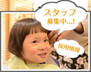 焼津市、藤枝市、静岡市の美容室、美容院のPETZ(ペッツ)の採用情報