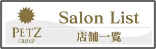 焼津市、藤枝市、静岡市の美容室、美容院のPETZ(ペッツ)