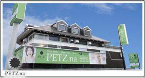 PETZ-na 店舗情報