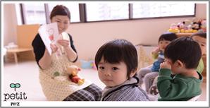 託児所・保育園のpetit(プティ)の情報