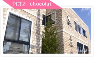 静岡市、焼津市、藤枝市の美容室、美容院のPETZ chocolat(ペッツショコラ)