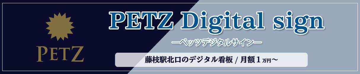 藤枝駅のデジタルサイネージ