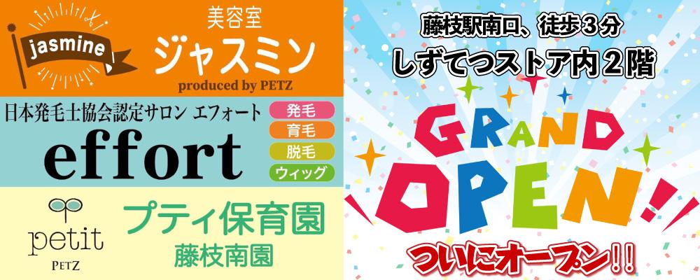 ついにオープン! 新店舗が藤枝駅南口、徒歩3分のしずてつストア内2階にオープン!
