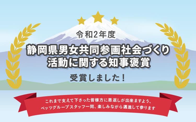 令和2年度静岡県男女共同参画社会作り活動に関する知事褒賞を受賞しました!