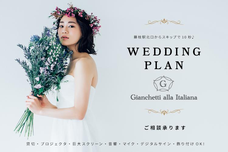 Gianchetti alla italiana Wedding Plan