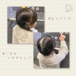 簡単かわいい子供ヘアアレンジ【hotaru】