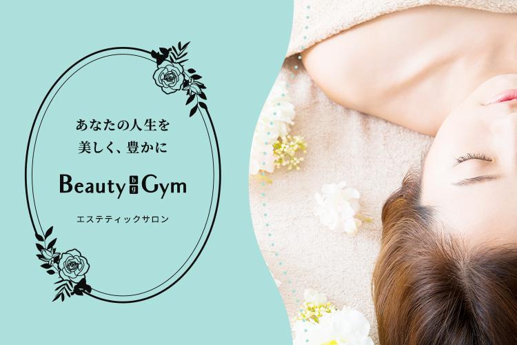 エステティックサロン Beauty Gym