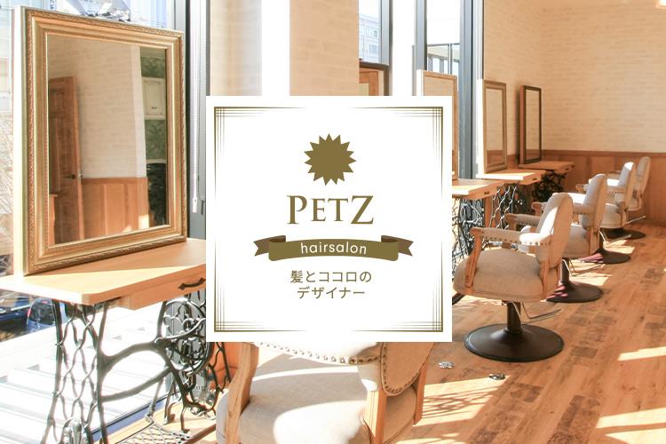 PETZ Hair Salon
