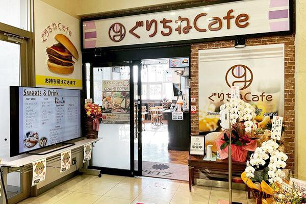 ぐりちねcafe