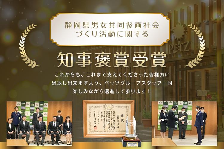 静岡県男女共同参画社会づくり活動に関する知事褒賞を受賞しました!